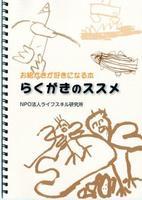 rakugaki-hb_s.jpg